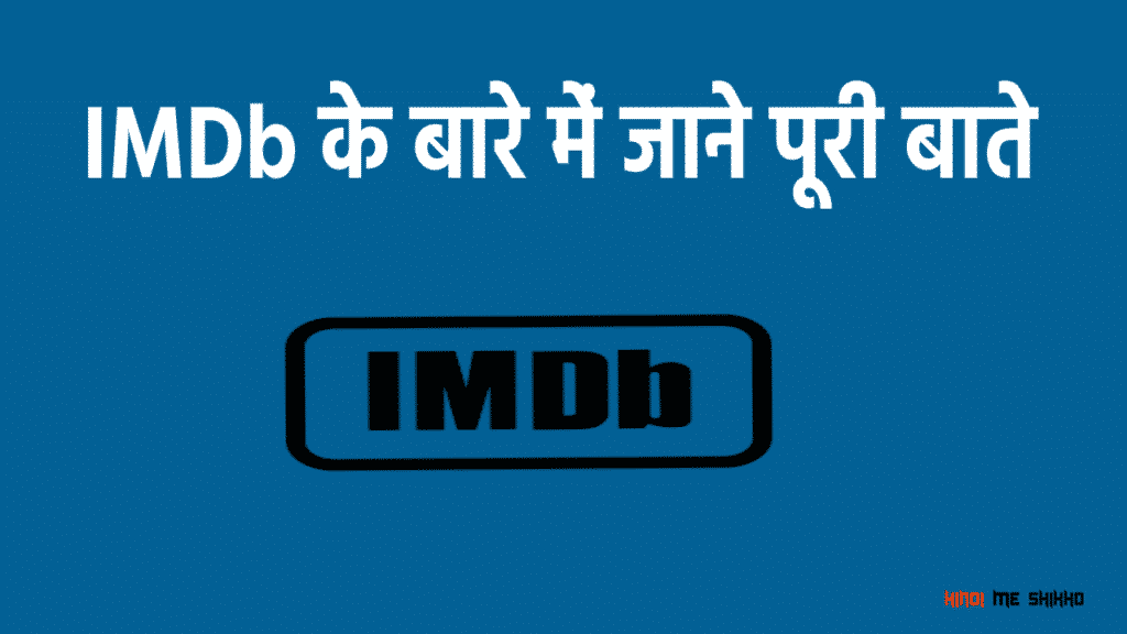 IMDb full form
