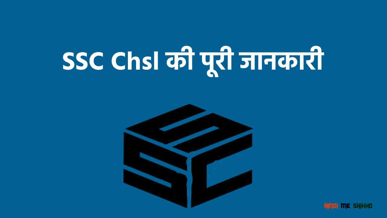 ssc chsl full form