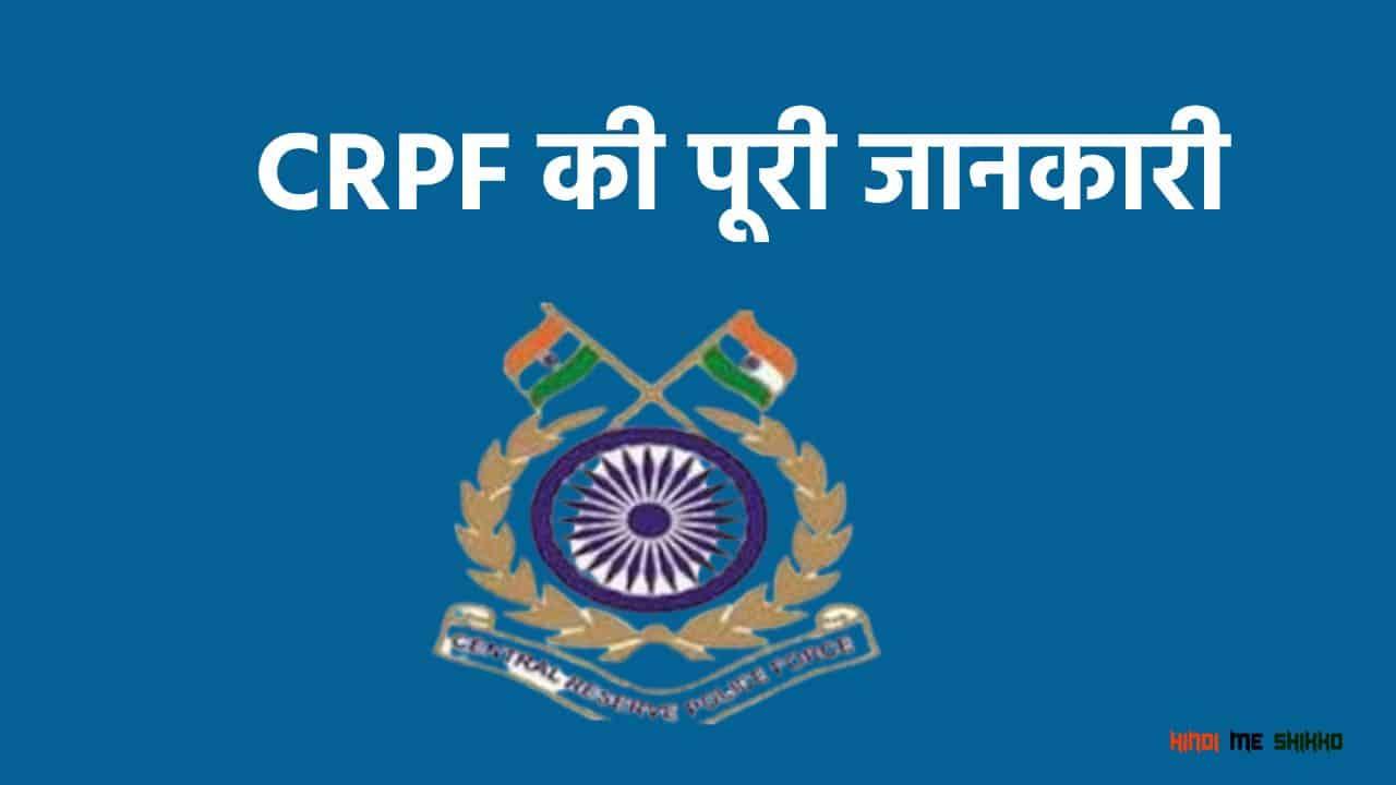 crpf_full_form