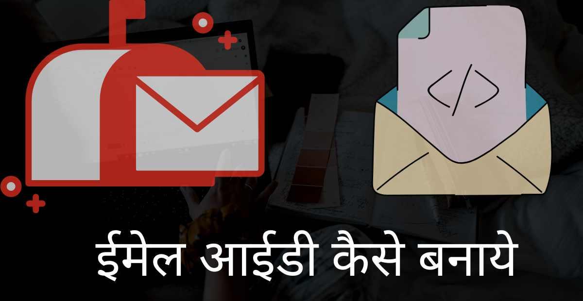 gmail kaise banaye hindi