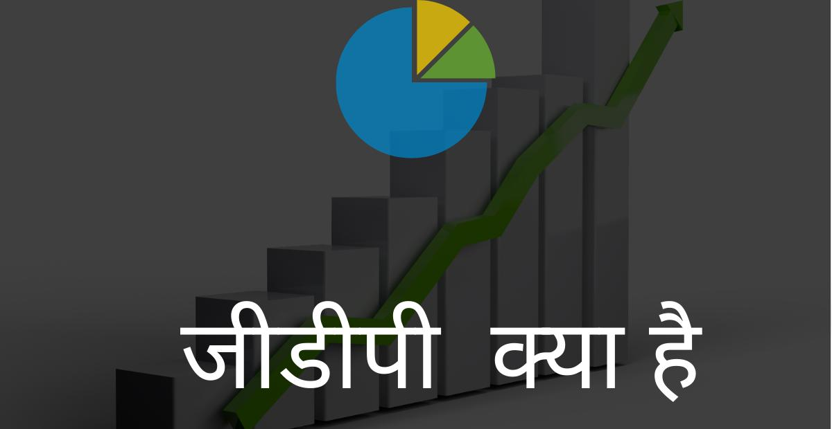 gdp meaning in hindi