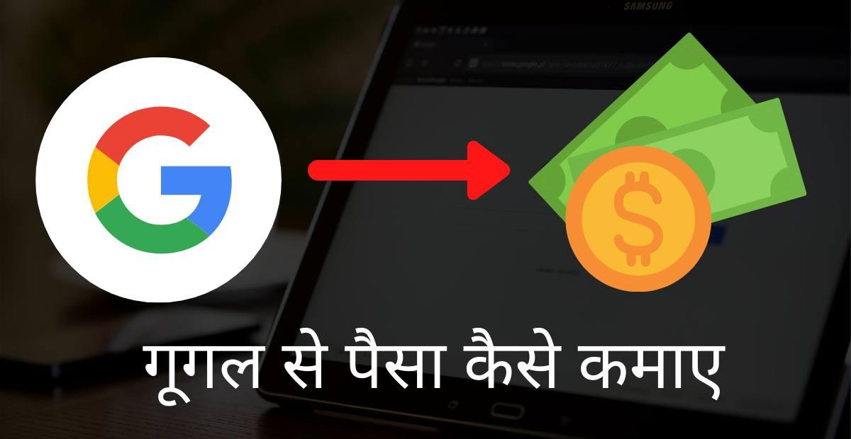 google se paise kaise kamaaye