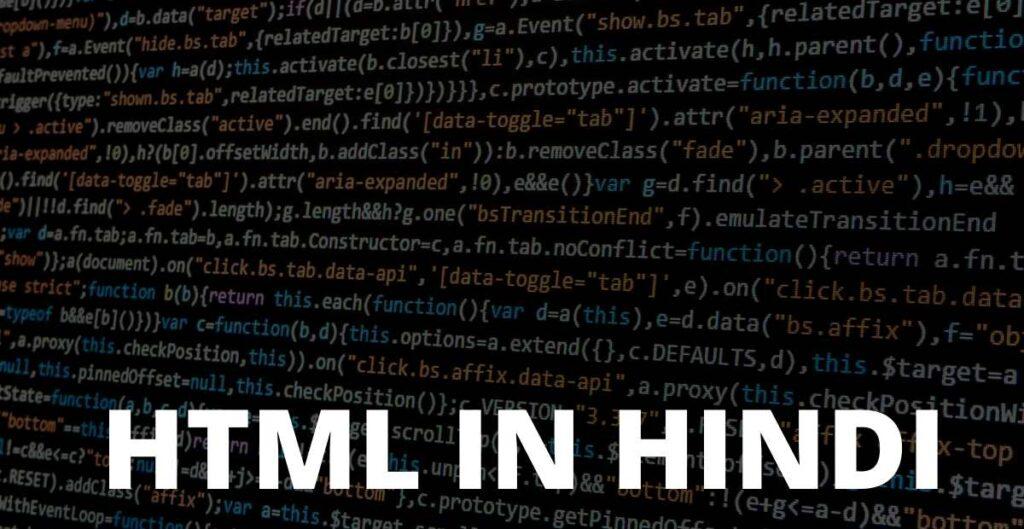 Html in hindi