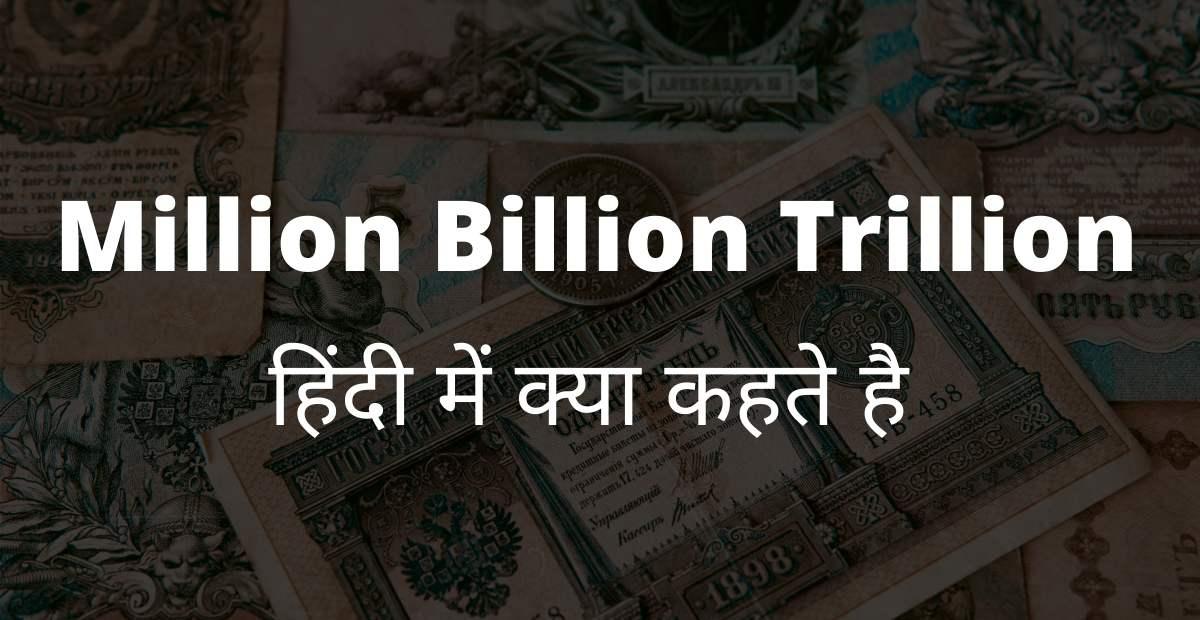 million billion trillion hindim