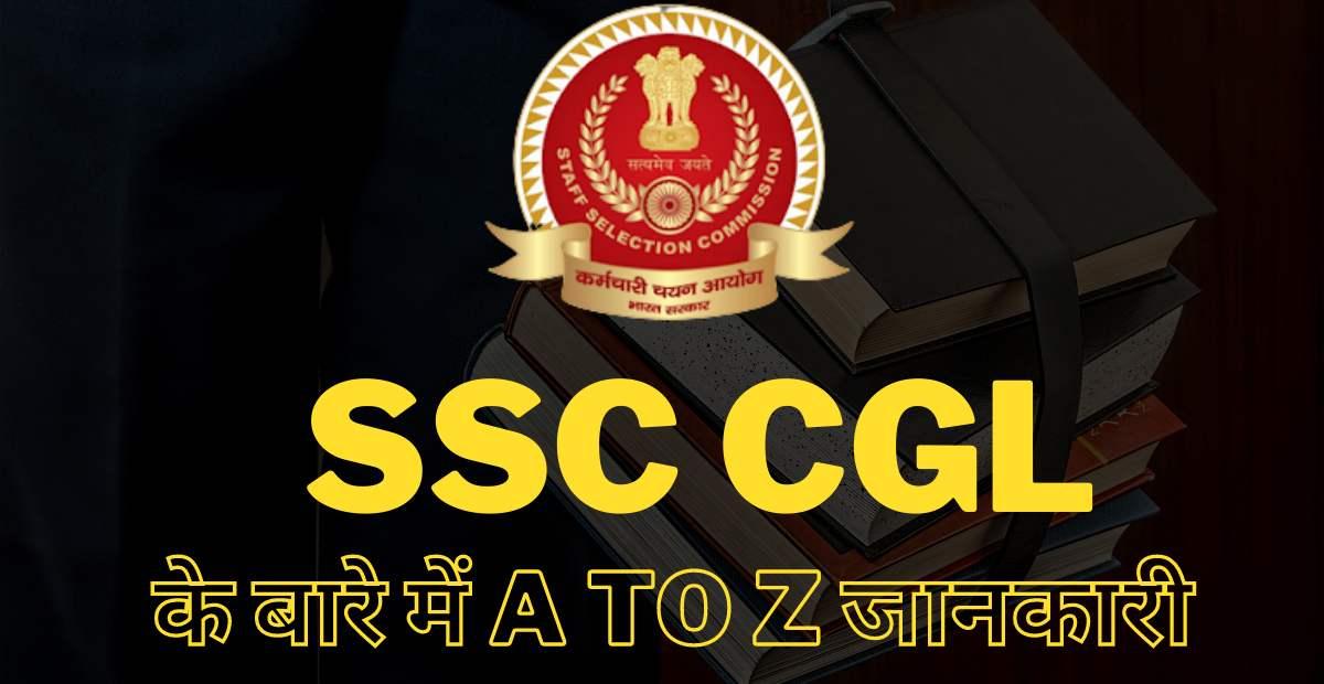 ssc cgl full details