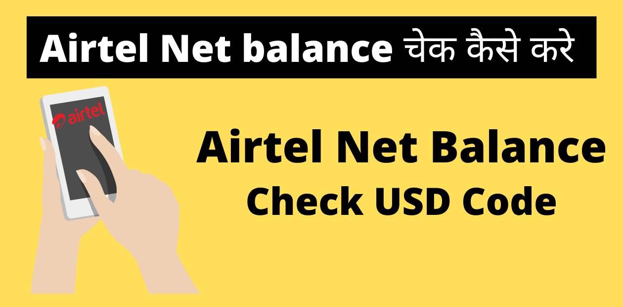 Airtel Net balance चेक कैसे करे? Airtel Net Balance Check USD
