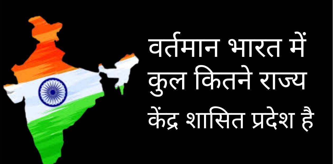 bharat me kutnr rajya hai