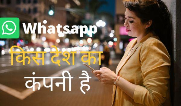 Whatsapp kis desh ka hai