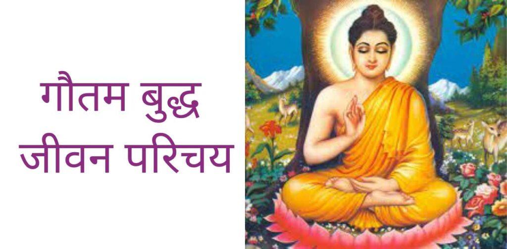 gautama buddha ka jivan parichay