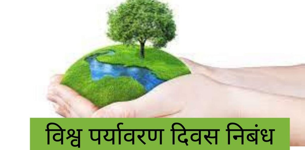 Environment day essay in hindi