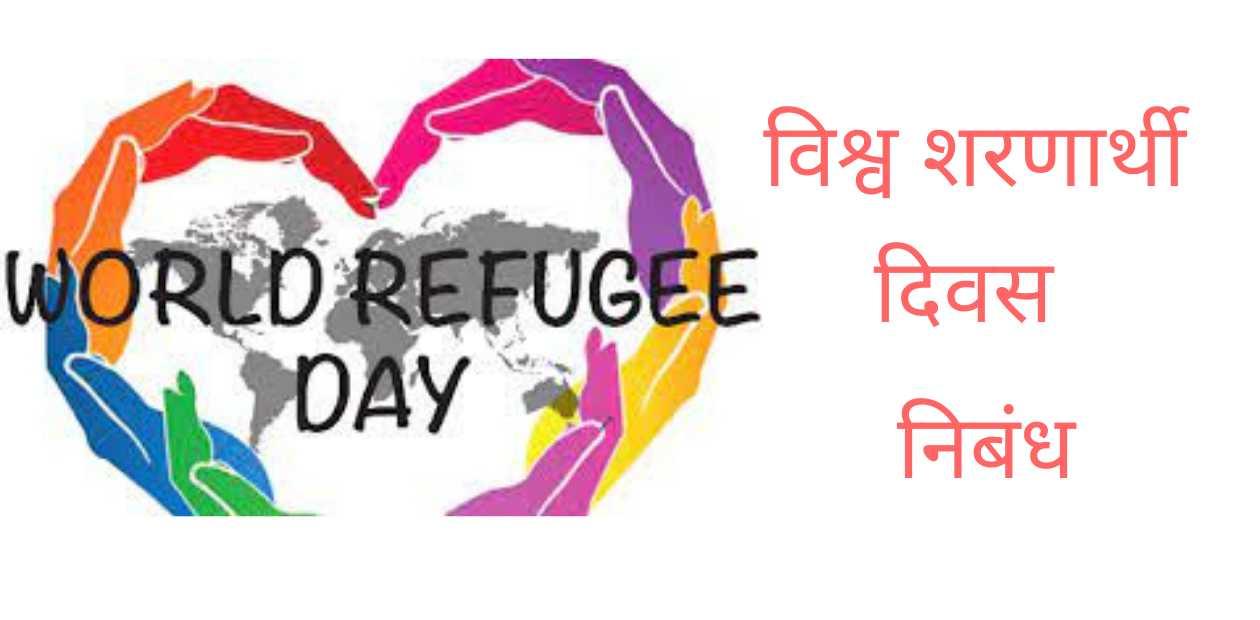 World Refugee day essay in hindi