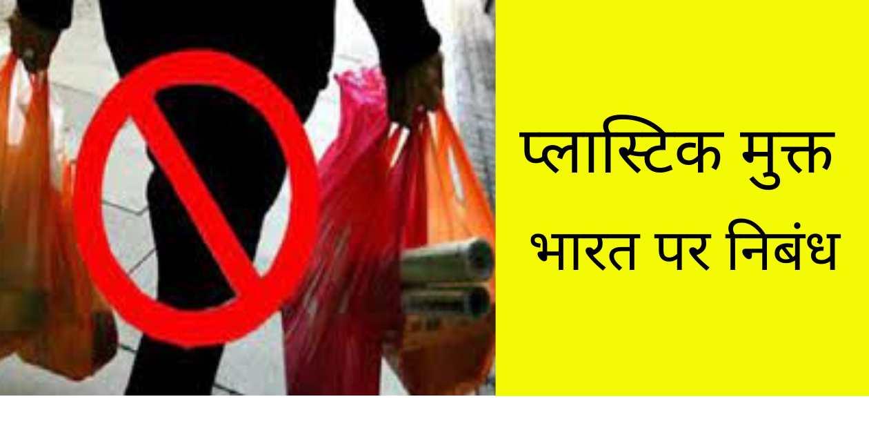 प्लास्टिक मुक्त भारत पर निबंध