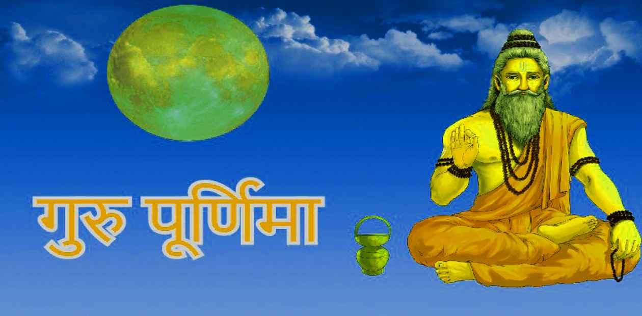 Guru Purnioma Parv