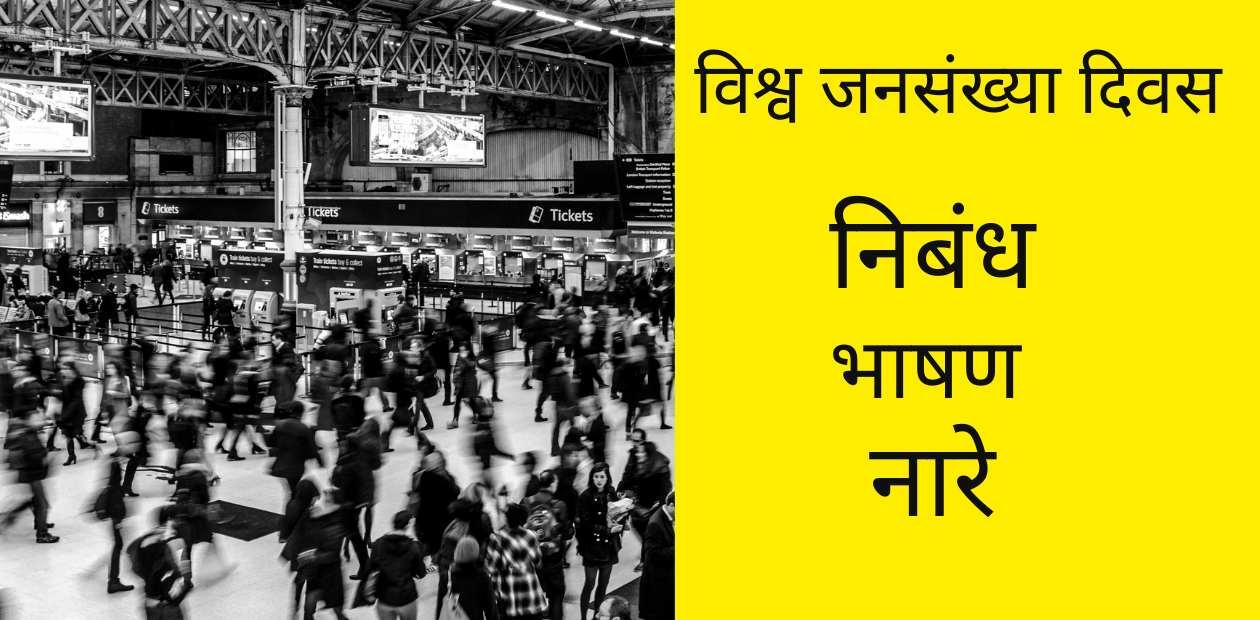 World Population Day Essay in Hindi, Short Speech, Slogan, Theme 2021