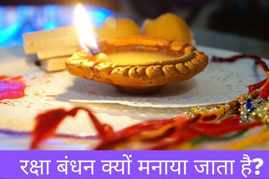 Raksha Bandhan Kyu Manaya Jata hai