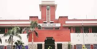 हिन्दू कॉलेज, दिल्ली विस्वविद्यालय