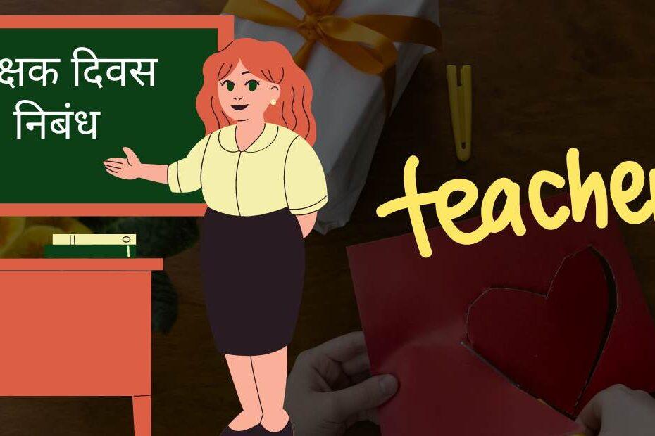 teacher day essay hindi